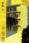 十号室-電子書籍