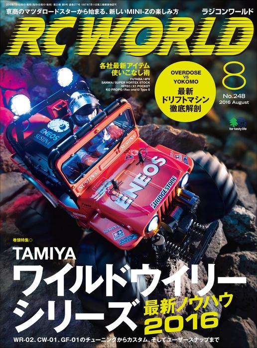 RC WORLD 2016年8月号 No.248-電子書籍-拡大画像