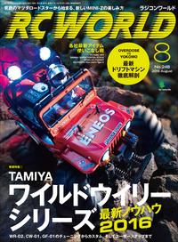 RC WORLD 2016年8月号 No.248-電子書籍