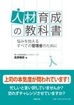 人材育成の教科書-電子書籍