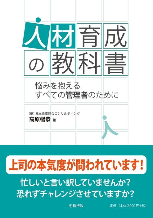 人材育成の教科書-電子書籍-拡大画像