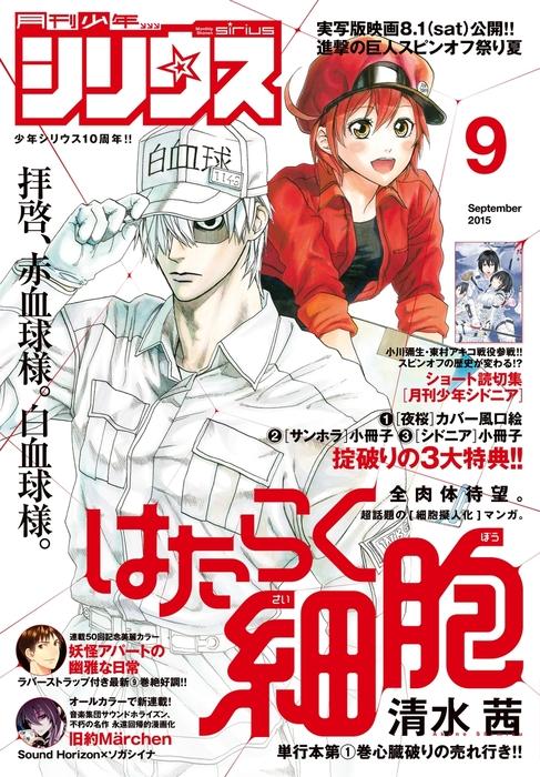 月刊少年シリウス 2015年9月号 [2015年7月25日発売]拡大写真