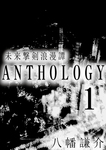 未来撃剣浪漫譚ANTHOLOGY-電子書籍