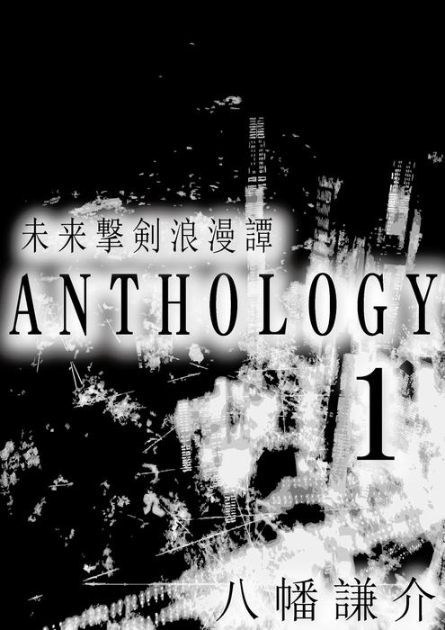 未来撃剣浪漫譚ANTHOLOGY拡大写真