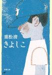 きよしこ-電子書籍
