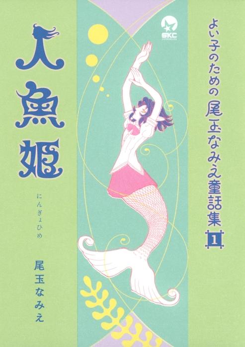 よい子のための尾玉なみえ童話集(1)人魚姫拡大写真