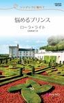 悩めるプリンス-電子書籍