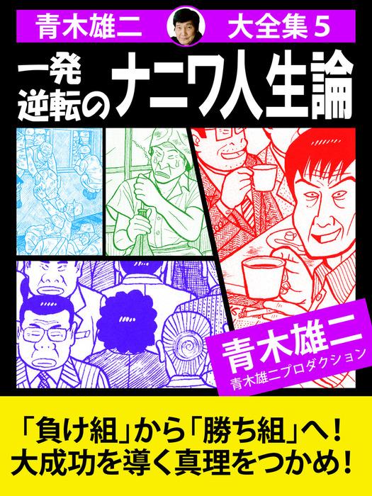 青木雄二大全集5 一発逆転のナニワ人生論-電子書籍-拡大画像