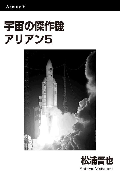 宇宙の傑作機 アリアン5-電子書籍-拡大画像