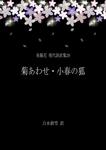 泉鏡花 現代語訳集20 菊あわせ・小春の狐-電子書籍