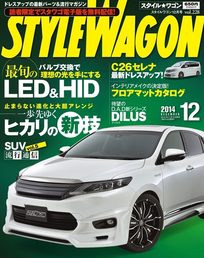 STYLE WAGON 2014年12月号-電子書籍