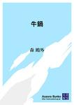 牛鍋-電子書籍