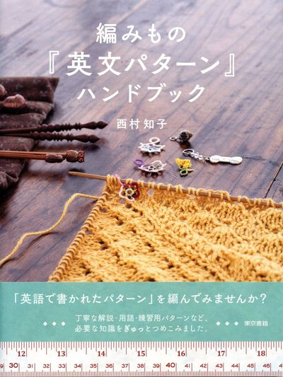 編みもの「英文パターン」ハンドブック-電子書籍
