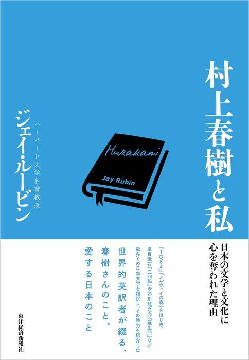 村上春樹と私―日本の文学と文化に心を奪われた理由拡大写真