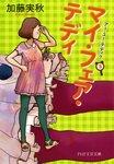 マイ・フェア・テディ アー・ユー・テディ? 3-電子書籍