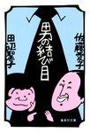男の結び目-電子書籍