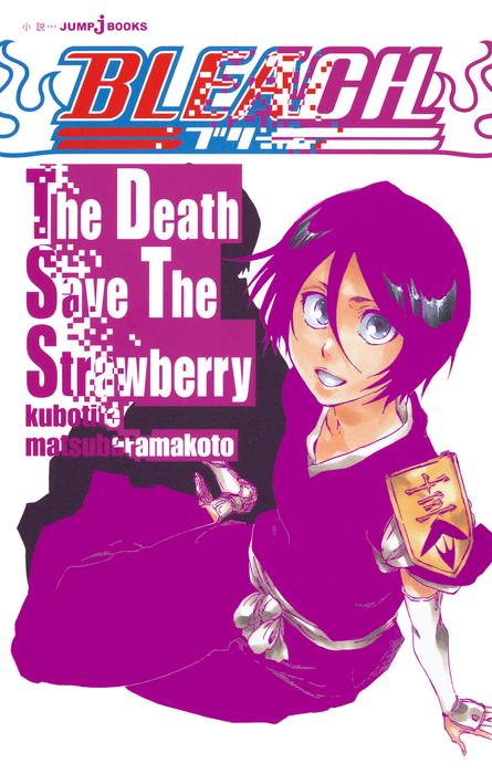 BLEACH The Death Save The Strawberry拡大写真