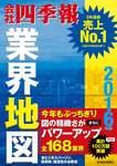 会社四季報業界地図2016年版-電子書籍