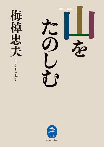 ヤマケイ文庫 山をたのしむ-電子書籍