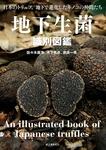 地下生菌識別図鑑-電子書籍
