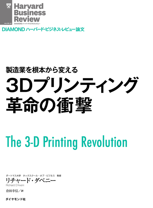 3Dプリンティング革命の衝撃拡大写真