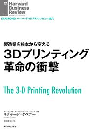 3Dプリンティング革命の衝撃