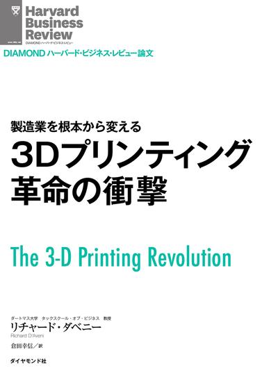 3Dプリンティング革命の衝撃-電子書籍