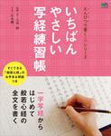 いちばんやさしい写経練習帳-電子書籍