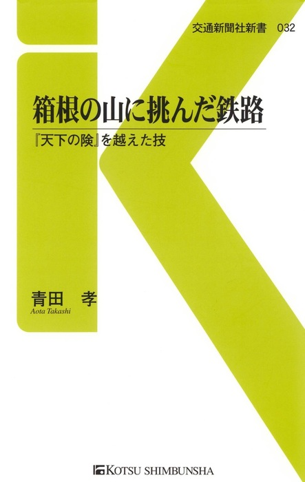 箱根の山に挑んだ鉄路拡大写真