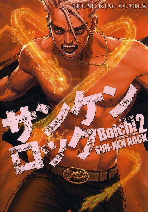 SUN-KEN ROCK / 2-電子書籍-拡大画像