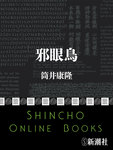邪眼鳥-電子書籍