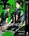 予告犯―THE COPYCAT― 3-電子書籍