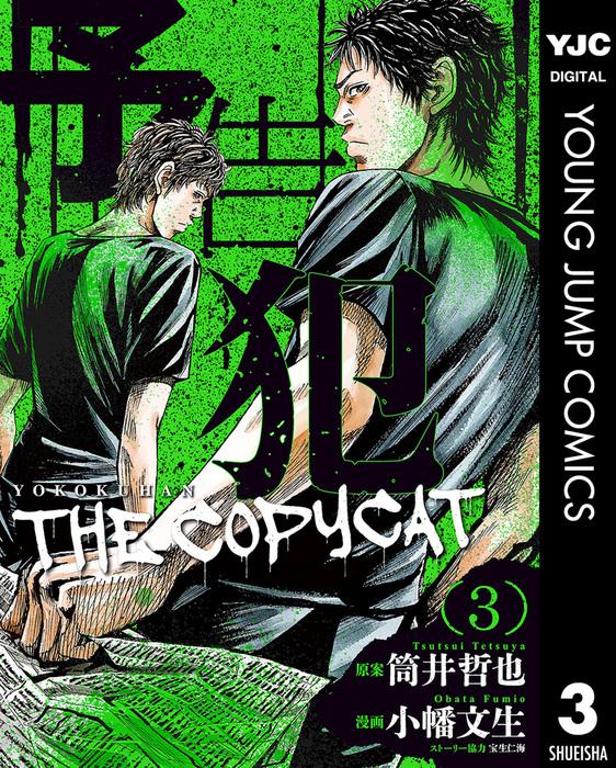 予告犯―THE COPYCAT― 3-電子書籍-拡大画像