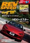 REV SPEED 2015年8月号-電子書籍