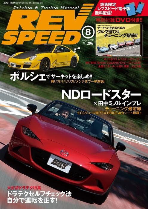 REV SPEED 2015年8月号拡大写真