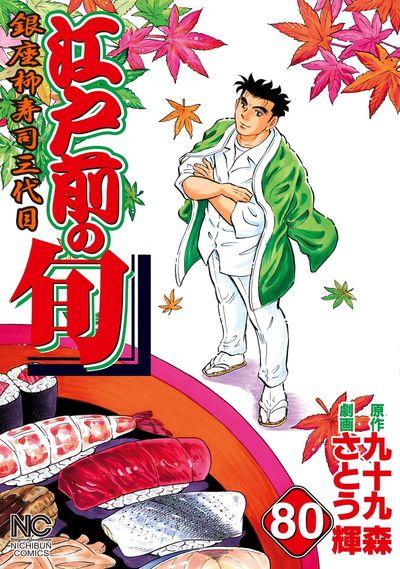 江戸前の旬 80-電子書籍