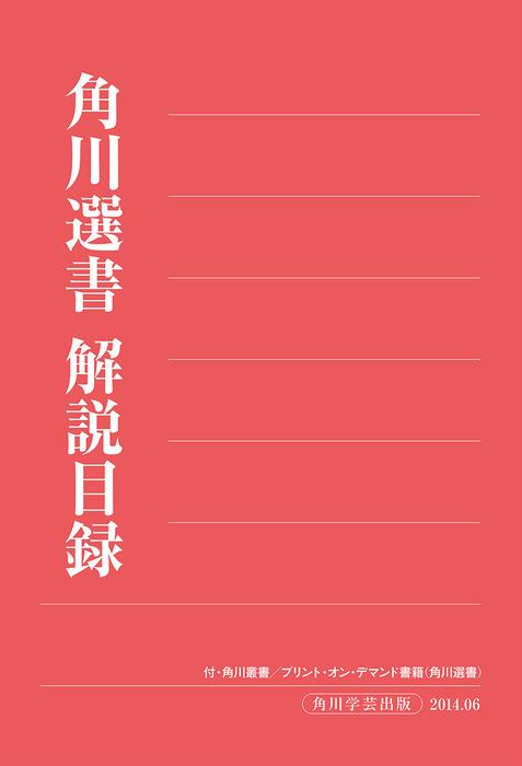角川選書解説目録2014拡大写真