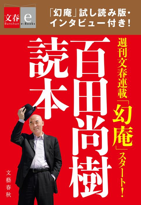 百田尚樹読本【文春e-Books】-電子書籍-拡大画像