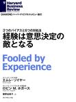 経験は意思決定の敵となる-電子書籍