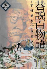 巷説百物語 3-電子書籍