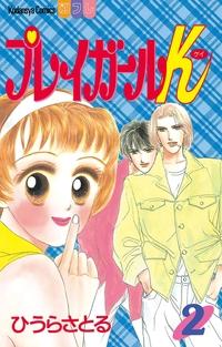 プレイガールK(2)-電子書籍