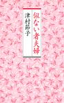 似ない者夫婦-電子書籍