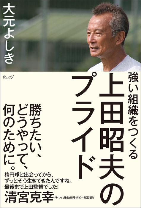強い組織をつくる 上田昭夫のプライド拡大写真