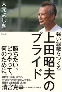 強い組織をつくる 上田昭夫のプライド-電子書籍
