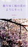 散りゆく桜の花のようにそっと-電子書籍