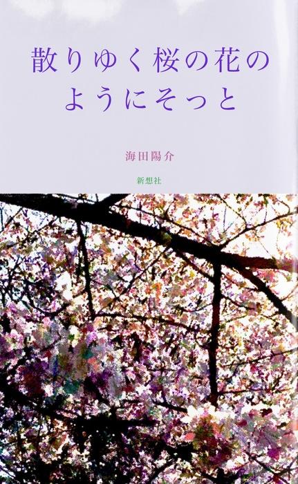 散りゆく桜の花のようにそっと拡大写真