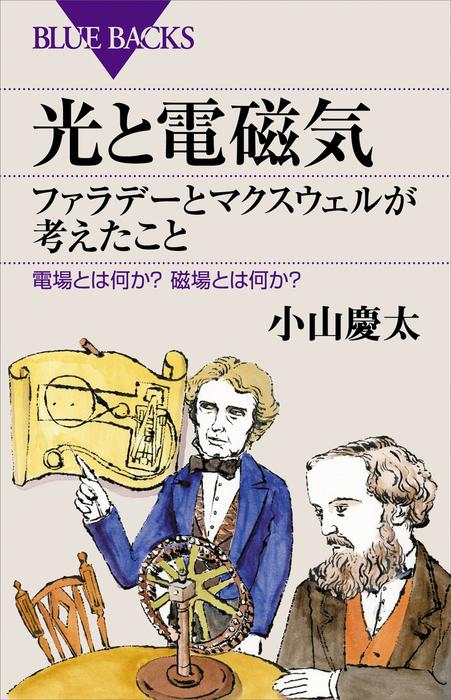 光と電磁気 ファラデーとマクスウェルが考えたこと 電場とは何か? 磁場とは何か?拡大写真