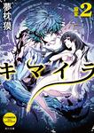 キマイラ2 朧変-電子書籍