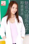 魅惑の理系女子 殿倉恵未※直筆サインコメント付き