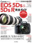 キヤノン EOS 5Ds & 5Ds R 完全ガイド-電子書籍